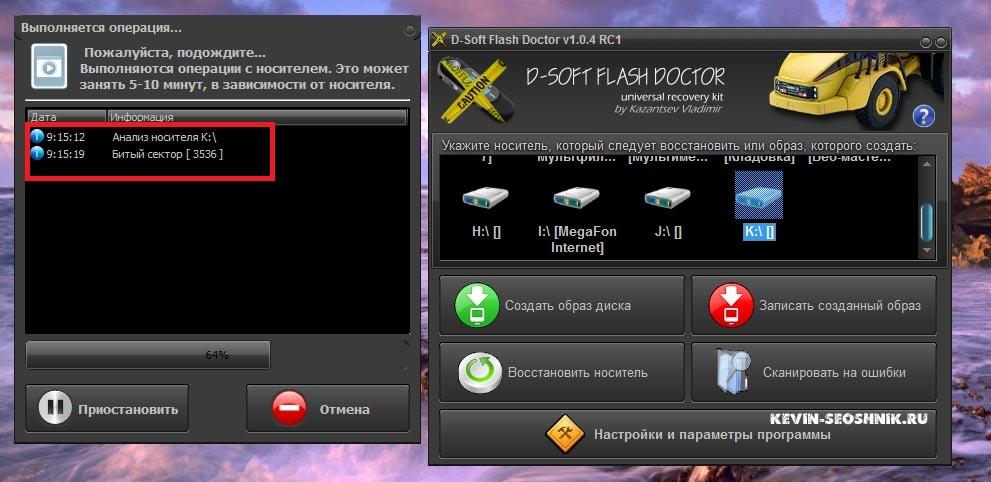 Скачать бесплатно программу d soft flash doctor