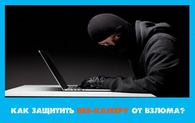 Как защитить веб камеру от взлома
