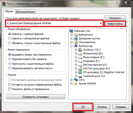 Программа для открытия zip файлов скачать