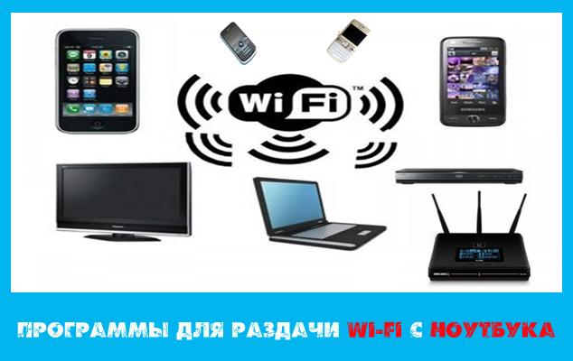 Программы для раздачи wi-fi с ноутбука
