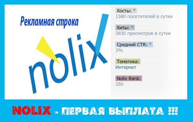 Сколько можно заработать на рекламной строчке nolix