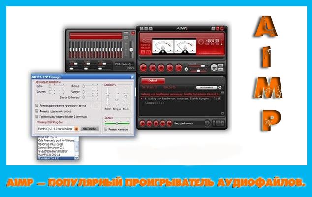 AIMP — популярный проигрыватель аудиофайлов.