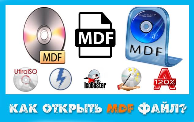 Чтобы mdf программу файлы открывать