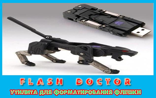 Flash Doctor — утилита для форматирования флешки