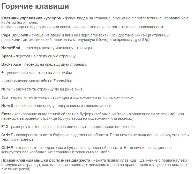 Программа чтения djvu на российском