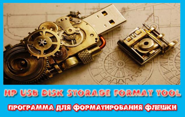 HP USB Disk Storage Format Tool Форматируем флешку