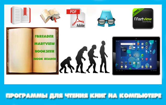 Программы для чтения книг на компьютере