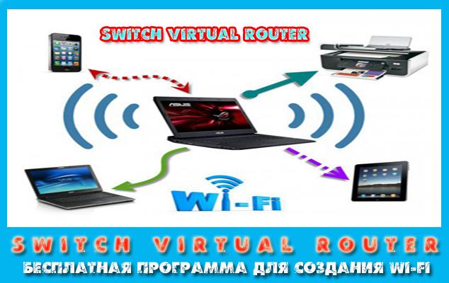 Switch virtual router — бесплатная программа для создания Wi-Fi