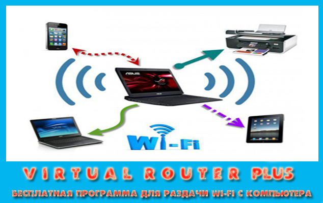 Virtual router plus — программа для раздачи Wi-Fi с компьютера