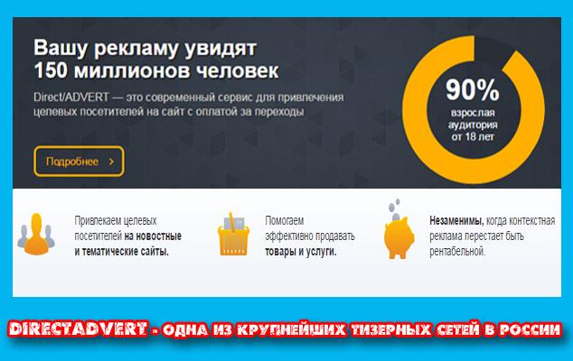 DIRECTADVERT - одна из крупнейших тизерных сетей в России