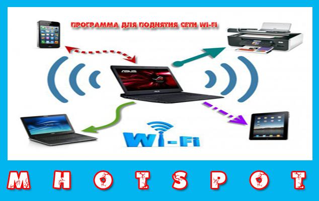 mHotspot — программа для поднятия сети Wi-Fi