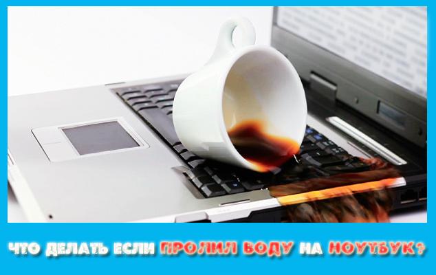 Что делать если пролил воду на ноутбук?