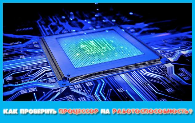 Как проверить процессор на работоспособность?