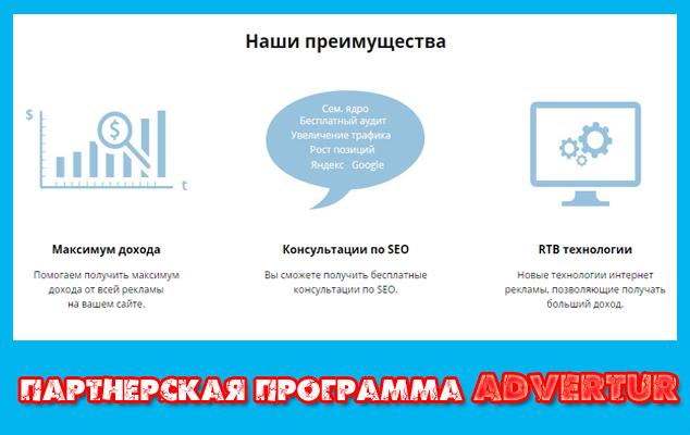 Партнерская программа ADVERTUR - Релевантная реклама