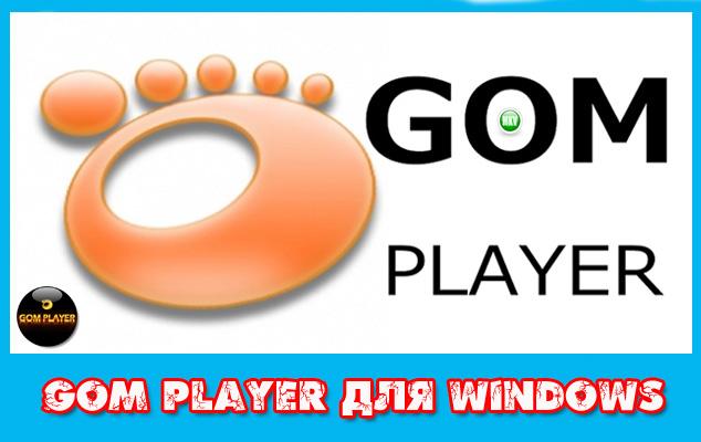 GOM-Player для windows или чем открыть формат видео mkv