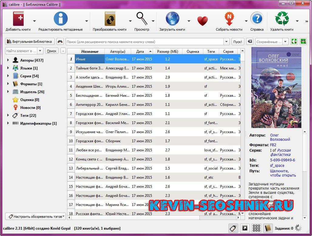 Интерфейс бесплатной программы Calibre