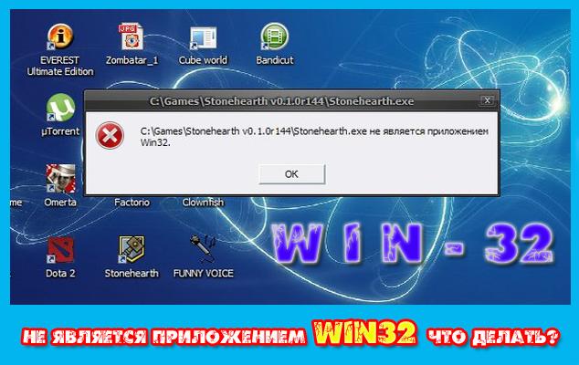 Не является приложением win32 что делать?