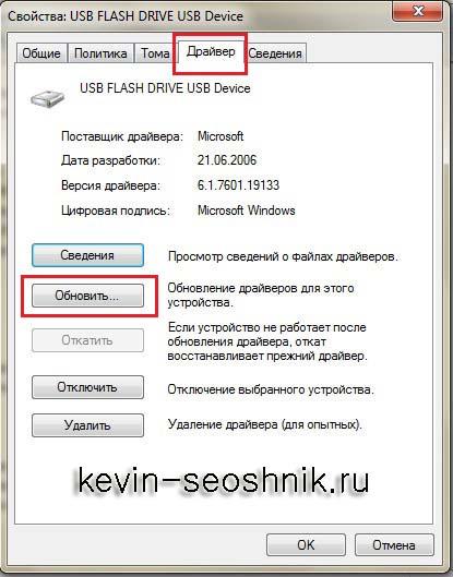 Как сделать драйвер устройства 892