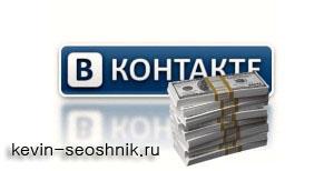 Заработок на партнерских программах Вконтакте