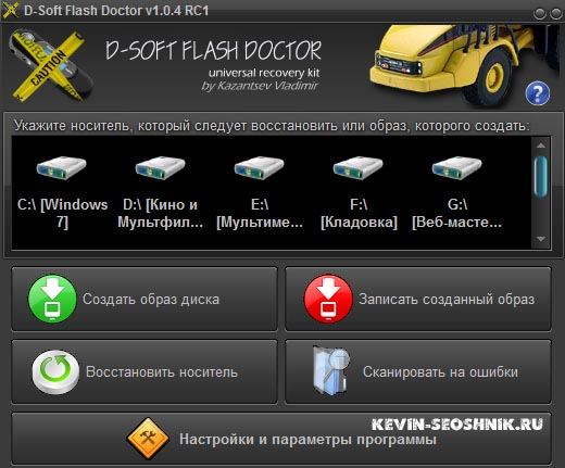 Flash-Doctor программа для форматирования флешки