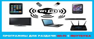 Programma-dlya-razdachi-wi-