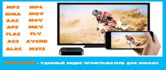Skachat-5KPlayer-udobnyy-i-