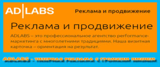 ADLABS-tizernaya-reklama-s-