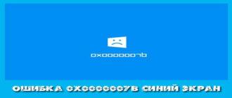 Oshibka-0x0000007b