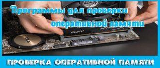 Программы проверки оперативной памяти