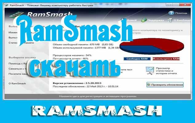 Скачать бесплатно RamSmash