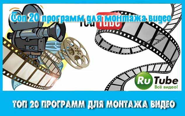 Топ 20 программ для монтажа видео