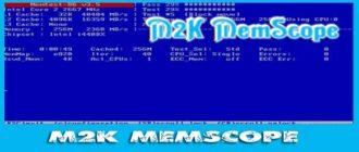 M2K MemScope Программа для проверки работоспособности памяти компьютера