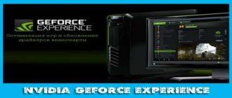 nvidia geforce experience что это за программа