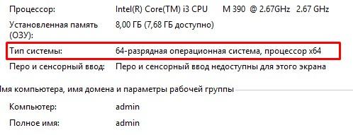 разрядность ОС и процессора
