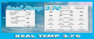 скачать бесплатно Real Temp 3.70