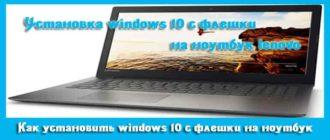 Как установить windows 10 с флешки на ноутбук
