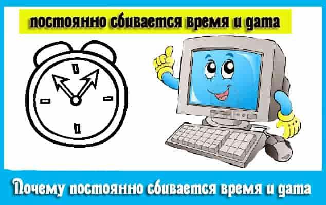 Почему постоянно сбивается время и дата на компьютере