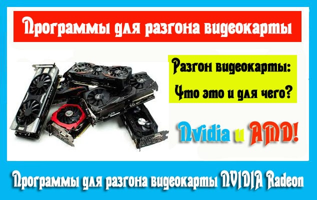 Программы для разгона видеокарты NVIDIA Radeon Gigabyte ASUS MSI скачать бесплатно
