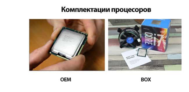 Комплектация процессоров