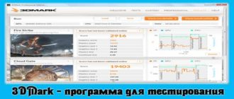 3DMark06 - программа для тестирования производительности