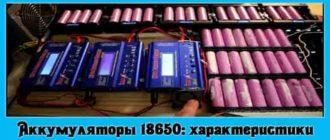 Аккумуляторы 18650: характеристики, выбор, как и чем заряжать