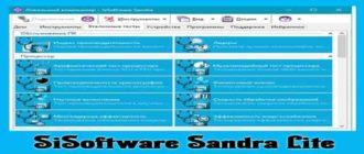 Скачать SiSoftware Sandra Lite для Windows