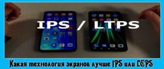 Дисплей IPS и LTPS