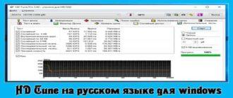 HD Tune скачать бесплатно на русском языке для windows 7,8,10