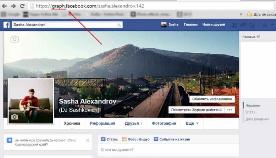 ID пользователя в Facebook