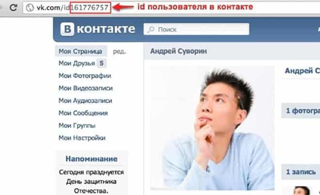 ID пользователя ВКонтакте