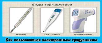 Как пользоваться электронным градусником — инструкция по применению