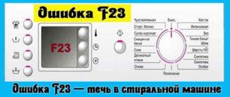 Ошибка F23 — течь в стиральной машине Бош