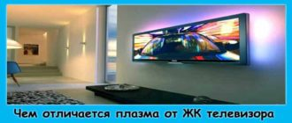 Чем отличается плазма от ЖК телевизора: что лучше выбрать