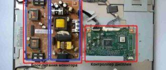 Что такое инвертор ЖК монитора